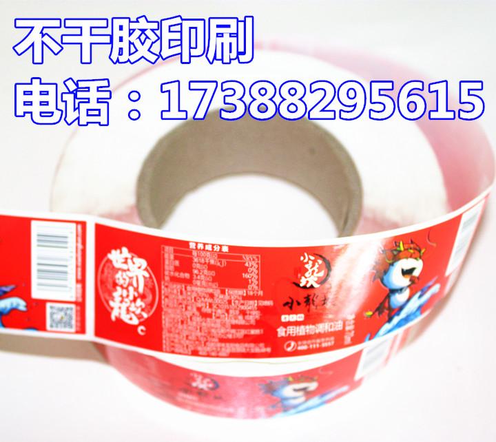 成都火锅油碟不干胶印刷,自动贴标签印刷