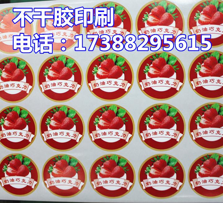 圆形不干胶标签印刷,水果巧克力不干胶贴纸印刷