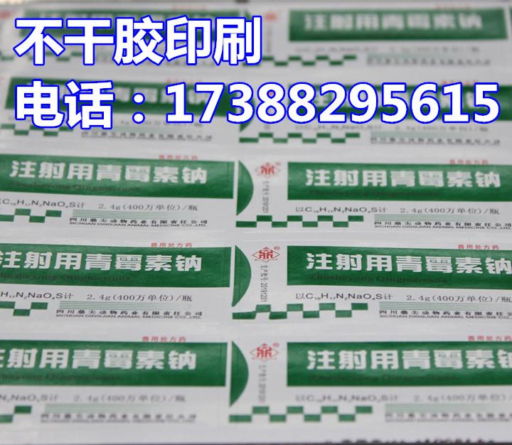 四川药标商标印刷,成都商标标签印刷