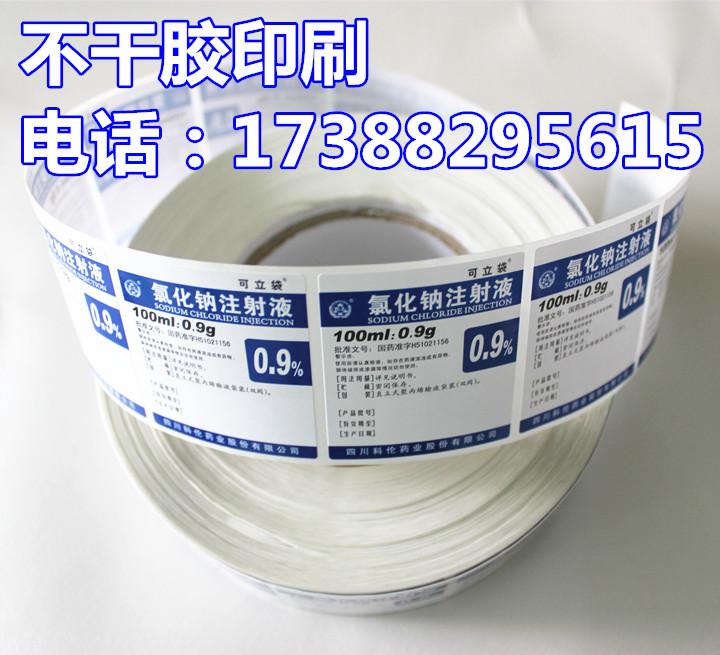 四川科伦药业定做卷筒不干胶, 自动贴标签印刷