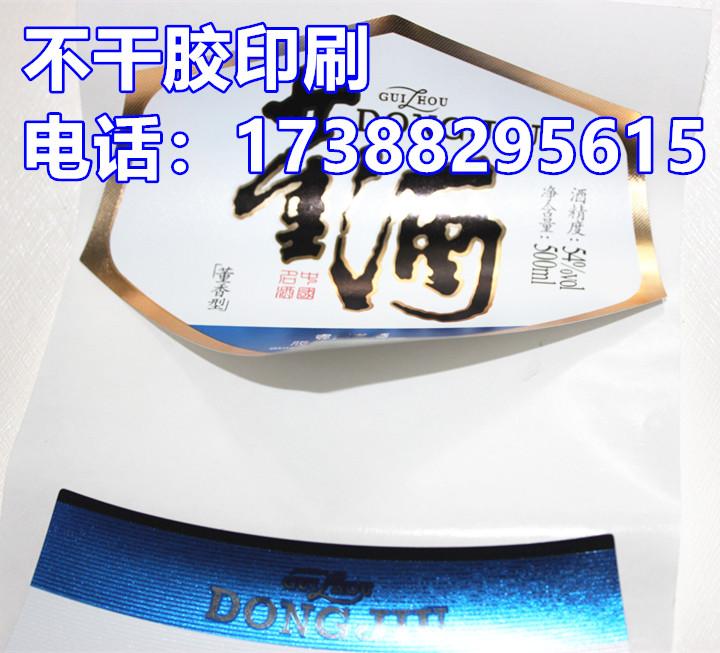 工厂定制白酒标签 异形瓶贴标签印刷