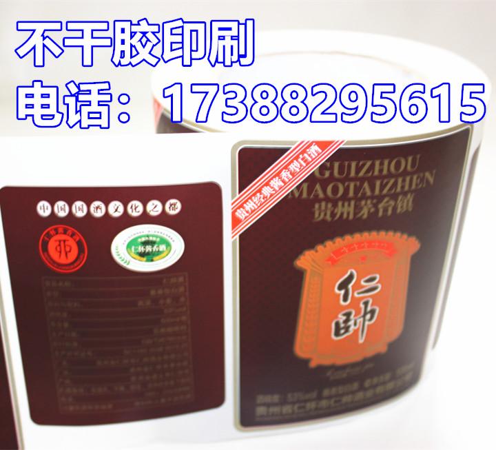 彩色陶瓷瓶贴标签印刷定制