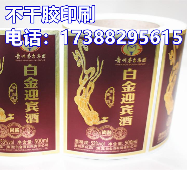 贵州酒瓶贴标签 哑金纸标签 铝箔纸酒标印刷定制