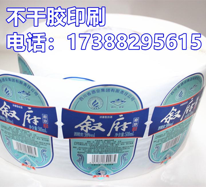 四川酒瓶贴厂家 烫金覆膜激凸 酒商标