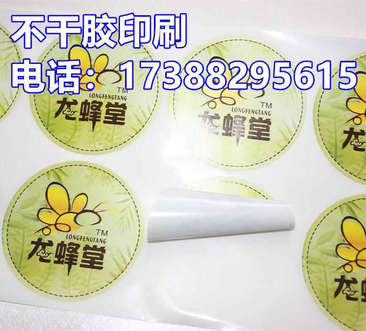 成都蜂蜜标签印刷 蜂蜜标签贴纸