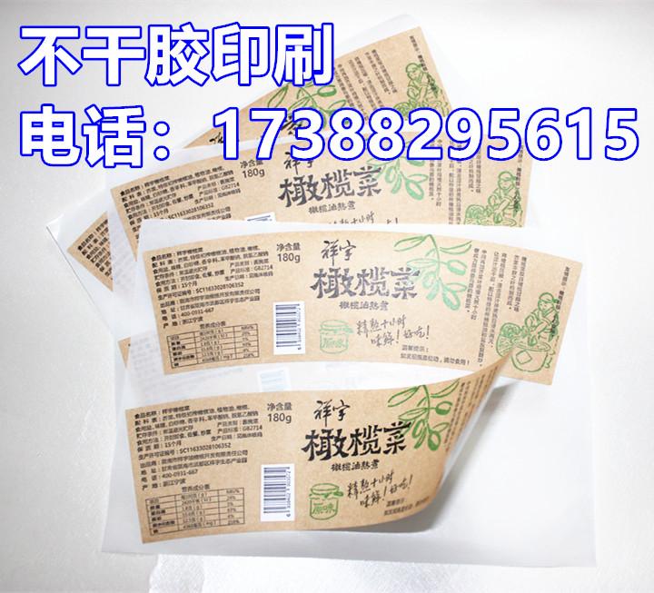成都标签印刷定做 剁椒酱菜商标印刷