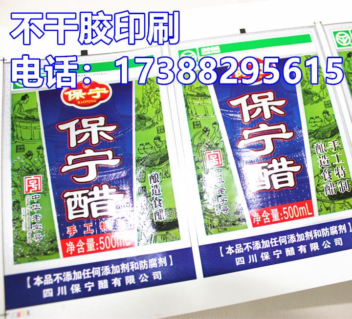 成都商标印刷公司 定制陈醋调味品瓶装不干胶标签