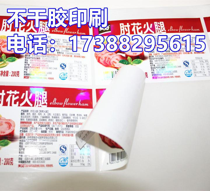 食品贴纸印刷 成都不干胶印刷厂家