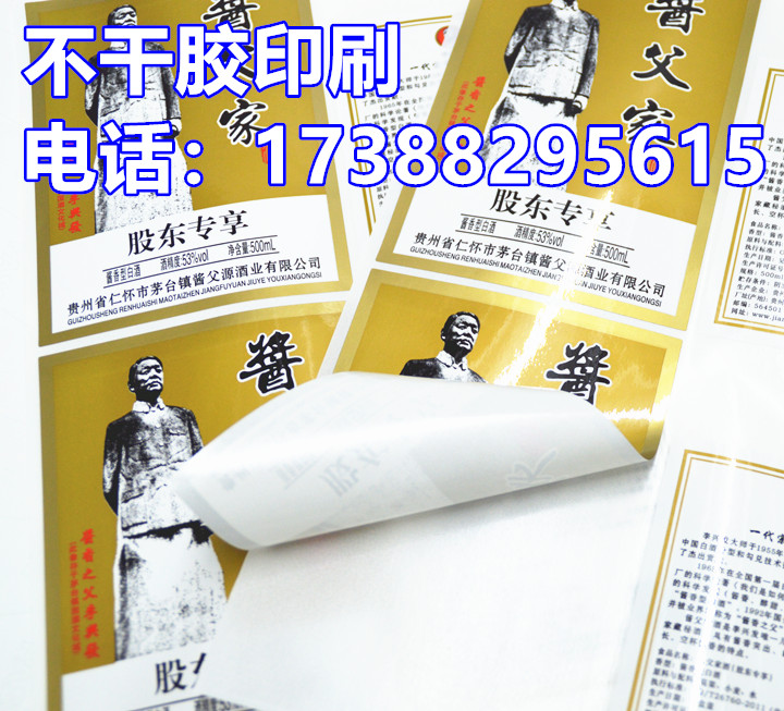 商标不干胶标签印刷 酒标印刷厂家