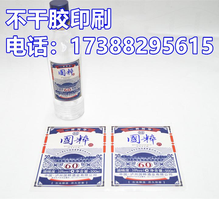 四川酒标印刷厂 酒瓶标贴