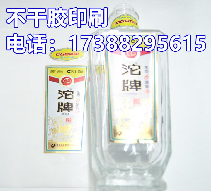 酒标 瓶标 白酒标 身标
