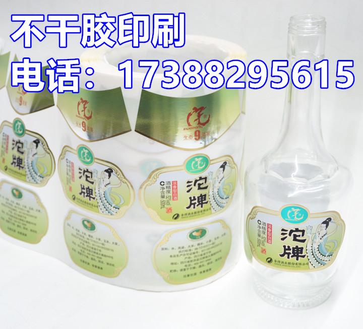四川沱牌酒标 瓶标 白酒标 身标 印刷酒标