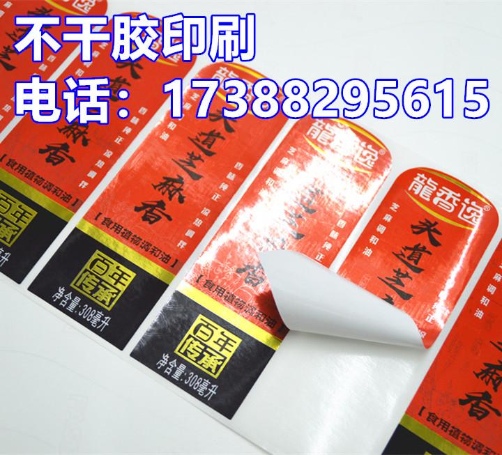 厂家定制各种食用油标签贴纸 不干胶商标