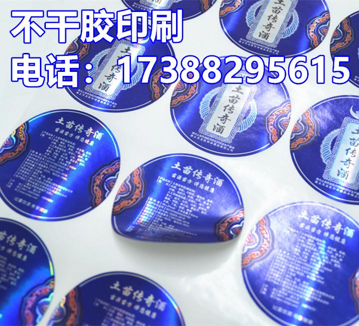 印刷不干胶贴纸 不干胶供应 镭射覆膜酒标 贵州酒标定制