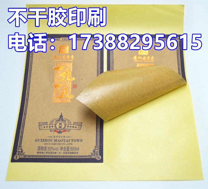 贵州酒标印刷 牛皮纸不干胶标签印刷
